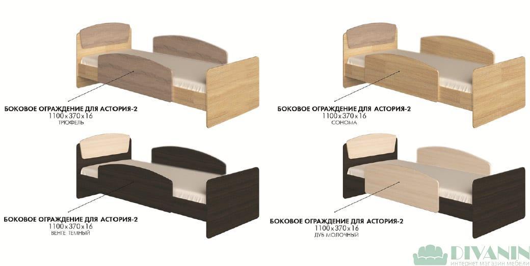 Кровать Астория-2 80*190 с бортиками
