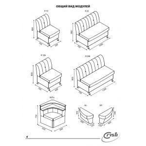 Кухонный угол Оливия   ADK Cristi Возможные модули кухонного уголка