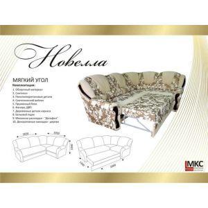 Угловой диван Новелла  МКС
