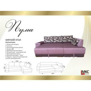 Угловой диван Пума  МКС